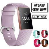 Fitbit Charge3 矽膠錶帶 替換帶 智慧手環 腕帶 防汗透氣 運動型 錶帶 商務 菱形紋 手錶錶帶