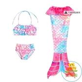 兒童美人魚泳衣服裝女童美人魚尾巴比基尼游泳衣三件套 樂淘淘