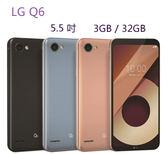 【刷卡分期】LG Q6 5.5 吋 64G 4G + 3G 雙卡雙待 採用 18:9 全螢幕設計
