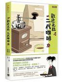 歡迎光臨,二代咖啡(3)