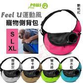 *WANG*瘋狂爪子CrazyPaws《Feel U運動風寵物側背包-S號》五種顏色可選 寵物外出包 寵物適用