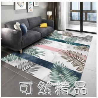 北歐地毯客廳沙發茶幾墊臥室滿鋪房間床邊地墊簡約現代家用可機洗 可然精品