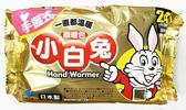 小白兔暖暖包24hr (日本小林製藥)2大包 ~現貨供應~