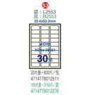 Herwood 鶴屋牌 NO.C2553 A4 雷射噴墨影印自黏標籤貼紙/ 電腦標籤 24.7x52.5mm 20大張入