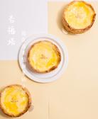 【杏屋乳酪蛋糕】原味爆漿乳酪+杏福塔重乳酪共2入 生日蛋糕 伴手禮 起司 (免運)