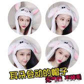 兔子耳朵帽子會動的兔耳朵帽可愛萌萌噠 酷斯特數位3c