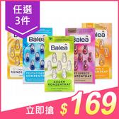 【任3件$169】德國 Balea 精華素膠囊(7粒裝) 多款可選【小三美日】