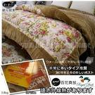 御元居家/Royal Duck【百花齊放】駝/遠紅外線毯被(180*210CM)保暖舒適的最推薦(3.8kg)