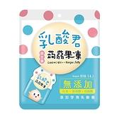 乳酸君益生菌蒟蒻果凍-原味280g【愛買】
