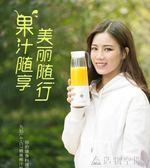 榨汁機便攜式家用水果小型榨汁杯全自動果蔬多功能果汁機充電 造物空間NMS