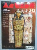 【書寶二手書T7/雜誌期刊_MNJ】藝術家_343期_金字塔探祕
