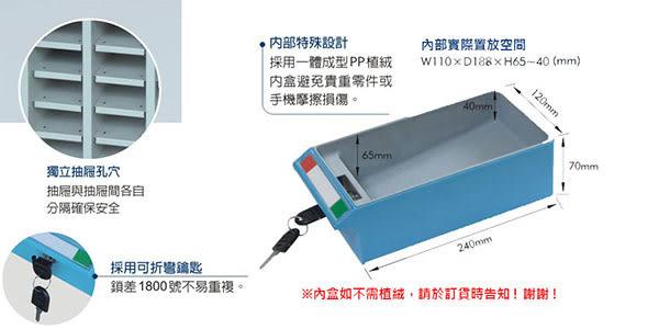 【YUDA】DF-MP-36C 36格手機櫃/行動電話/保管櫃