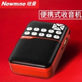 收音機 紐曼 N66老人學生便攜收音機播放器老年人大學生插卡戲曲卡