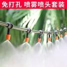 自動霧化除塵降溫園藝噴霧器噴頭家用澆水澆花神器噴淋灌溉微系統