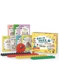 數感小學冒險寶盒1:數字的謎團