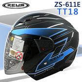 【ZEUS 瑞獅 ZS-611E TT18 安全帽 3/4罩 消光黑藍】內藏遮陽鏡片 、免運費