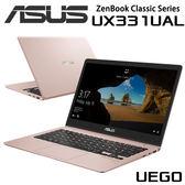 ASUS 華碩 UX331UAL-0051D8250U 玫瑰金 UX331U UX331