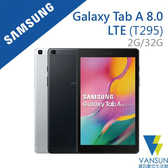【贈時尚水杯+折疊支架】Samsung Galaxy Tab A 8.0 (2019) T295 LTE 2G/32GB 8吋 平板【葳訊數位生活館】