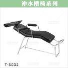 友寶T-5032洗頭沖水椅140*60*76[44600]美髮沙龍開業設備
