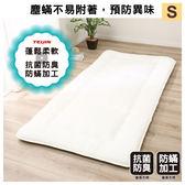 日式床墊 抗菌防臭防蟎 單人 NITORI宜得利家居