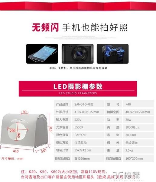 神圖K40攝影棚小型迷你LED攝影燈箱套裝專業拍照箱柔光箱40cm 3CHM
