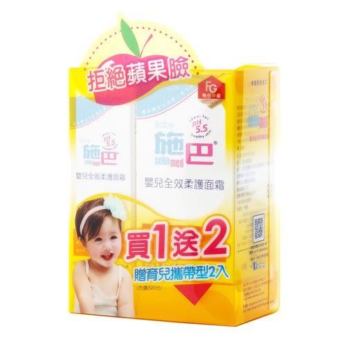 施巴 嬰兒全效柔護面霜(加贈嬰兒全效柔護面霜10ml*2)