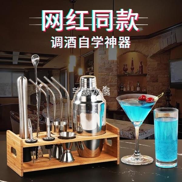 不銹鋼調酒器套裝雪克杯入門全套搖酒杯專業雞尾酒調酒工具雪克壺 快速出貨