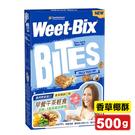 2022.02.14 Weet-Bix 澳洲全穀片Mini (香草椰酥) 500g/盒 (澳洲早餐第一品牌) 專品藥局【2018846】