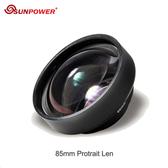 【EC數位】 SUNPOWER ULTRA HD 85mm 人像 | 3X望遠 手機專業鏡頭 4K高清 3倍放大 散景