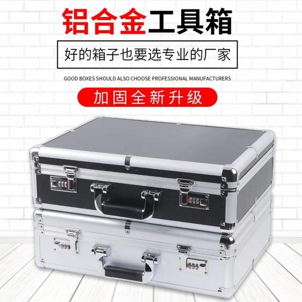 小型密碼箱手提式鋁合金工具箱子家用五金儀器多功能文件保險收納 南風小鋪