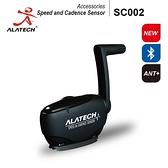 雙頻速度踏頻傳感器ALATECH SC002(藍牙及ANT+雙頻/自行車感測器/單車/腳踏車)