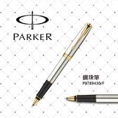 派克 PARKER SONNET 商籟系列 鋼桿金夾 鋼珠筆 P0789430