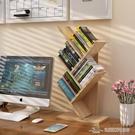 桌上樹形書架兒童簡易置物架學生用桌面書架書櫃儲物架收納架【618店長推薦】