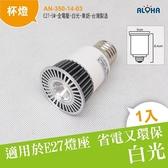 LED杯燈 櫥櫃燈 (AN-350-14-03)E27-5W-全電壓-白光-車鋁-台灣製造