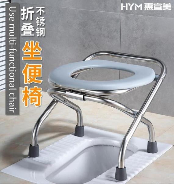 移動馬桶 孕婦坐便椅老人坐便器便攜式移動馬桶簡易不銹鋼廁所凳家用 【免運快出】