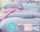 天絲床包涼被  / 100%萊賽爾天絲  加大雙人(床包+2枕套+涼被)共四件組 P1【貝淇小舖】