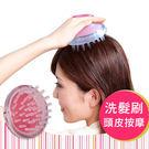 日版 頭皮按摩洗髮刷 洗頭梳 頭皮舒緩 按摩小物 不挑色 ◆86小舖 ◆