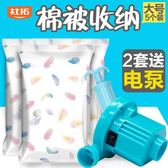 百貨週年慶-真空壓縮袋大號5個裝被子的袋子壓縮包裝真空袋10斤棉被塑料整理密封收納袋