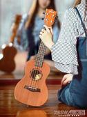 尤克里里初學者學生23寸26寸成人女男烏克麗麗21寸兒童入門小吉他CY『新佰數位屋』