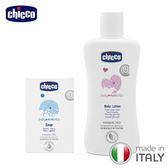chicco-寶貝嬰兒潤膚乳液香皂組
