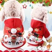 新四腳聖誕棉衣春秋款寵物服裝狗狗貓咪衣服玩偶服泰迪博美裝潮服 漾美眉韓衣