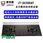 【fami】【fami】喜特麗JT-GC288AT iLife 智能連動烹飪組-晶焱觸控玻璃檯面爐
