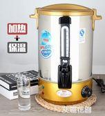 商用電熱開水桶雙層不銹鋼燒水桶大容量加熱湯桶奶茶店保溫桶涼茶QM『艾麗花園』