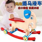 搖搖馬 兒童木馬玩具男孩女孩搖搖馬實木兩用嬰兒搖椅一周歲寶寶生日禮物T【中秋節】