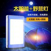 行動電源 太陽能行動電源智慧華為蘋果手機通用充電寶戶外露營燈可訂制LOGO