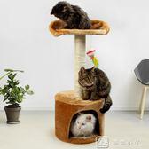 貓抓板小型貓爬架 貓樹 磨爪貓抓柱 貓跳臺 寵物貓咪玩具用品203  YXS限時秒殺