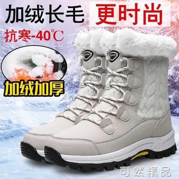 高筒棉鞋女冬季戶外雪地靴女加絨保暖防水防滑厚底大碼加厚女棉靴 聖誕節全館免運
