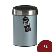 Brabantia Touch Bin 按壓式垃圾桶 3L 冷薄荷