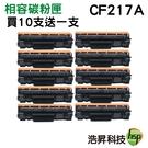 【買十送一↘9490元】HP CF217A 17A 黑色 相容碳粉匣 m102a m102w m130a m130fn m130fw m130nw