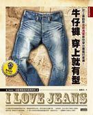 (二手書)牛仔褲 穿上就有型:史上最勸敗金斯透客教你穿出專屬好著褲!